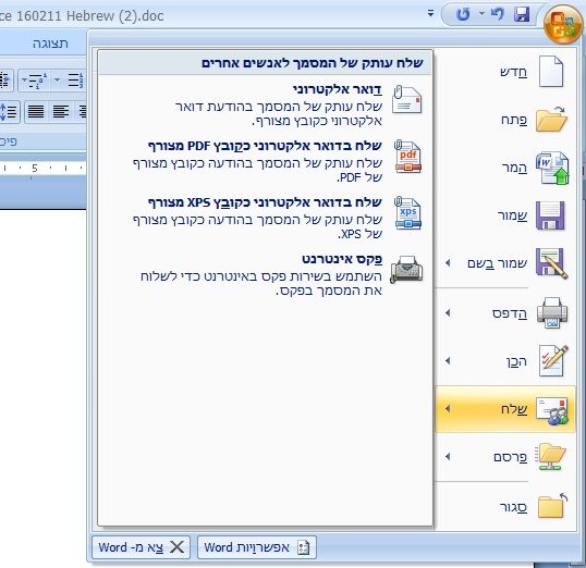 send fax online בעזרת מייקרוסופט אופיס